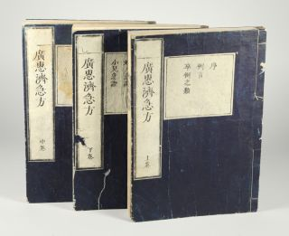 Kokesai kyuho (Emergency remedies for the benefit of the people). TAMBA GENTOKU